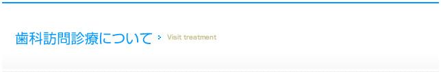 歯科訪問診療について